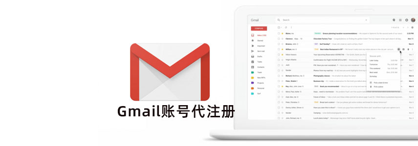Gmail 代注册