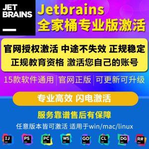 JetBrains全家桶激活开通